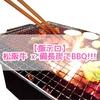 【飯テロ】三重松良の松坂牛と備長炭で焼肉(BBQ)してみた感想!【レビュー】