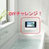 DIYでお風呂テレビ取付と3波チューナー増設しました。激安!