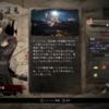 仁王メインミッション「最後の侍」