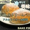 【レシピ】マシュマロの魔法で簡単!冷やして美味しい高級生クリームパン【アルカリ高級生食パン生地使用】