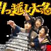 【日本映画】「引っ越し大名!〔2019〕」ってなんだ?
