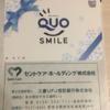セントケアHD(2374)から優待が到着: 1000円分のクオカード
