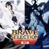 第2弾:BRAVE SELECTIONは引きなのか?