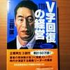 【書評】結果を出します! 「V字回復の経営」 三枝匡 日経ビジネス文庫