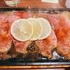 レモンステーキの『レモンドレイモンド』