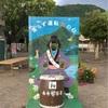 京都府南丹市美山町のユースホステル