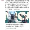 友情のアシストプレー 倒れた北照・岡崎に沖学園の選手がコールドスプレー&飲料差し出す