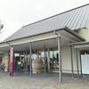 ≪千葉香取神崎町≫道の駅こうざきで発酵商品にワクワク。