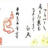 宝蔵寺の御朱印(京都市)〜今や珍しくもない見開き御朱印の記事をしばらく続行