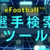 【eFootball™ 2022】β版 超サクサク 選手検索ツール 【新スキル・新プレスタ持ちがわかる】