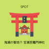鬼滅の聖地⁉ 宝満宮竈門神社に行ってきた