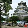 KANSAIウオーク2013・大阪市内エリア『大阪城公園』