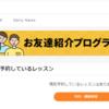 【DMM英会話】レッスン20,000分達成!!