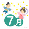 1-96. 高配当銘柄で毎月10万円、2019年7月の不労所得(配当金)は、0円でした。