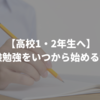 【高校1・2年生に読んでほしい】受験勉強をいつから始めるか?