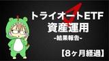 【8ヶ月経過】トライオートETFで自動売買資産運用_損益-21803円