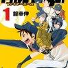 ★4『FIRE BALL!(ファイヤーボール)』(龍幸伸)、1〜3巻をを読んでみた。