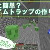 【マイクラ】意外と簡単?スライムトラップの作り方を解説! #41
