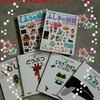 『小学二年生』が廃刊?!最近の子供達が夢中になって読むのはコレみたいですよ!