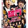 【6社価格比較】『破門 ふたりのヤクビョーガミ』Blu-ray&DVD発売情報