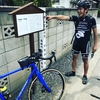 旧中仙道トレース其の五