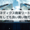 【J-REIT】減配してもいい買い物だった、ケネディクス商業リート