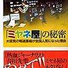 【読書感想】「ミヤネ屋」の秘密 大阪発の報道番組が全国人気になった理由 ☆☆☆