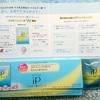 SOFINA iP クロロゲン酸 タブレット 10days Challenge❕