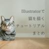 illustratorで猫を描くチュートリアル・講座まとめ