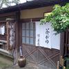 『塔の茶屋』の茶粥/新薬師寺