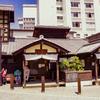 なんと!無料で入れる草津の名湯「白旗の湯」&湯畑散策