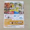 ダイエー・光洋×キッコーマン 夏の食卓応援キャンペーン
