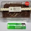 北海道産マスカルポーネ仕立ての濃厚ティラミスを食べてみた。
