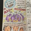 秋の傷ナス祭り開催中!!