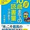 01220 将来の学力は10歳までの「読書量」で決まる! / 松永暢史