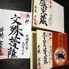 10月23日(日)手作り御朱印帳イベント開催します(宇治市・宝善院にて)