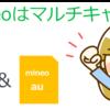 mineoは「au回線」 も「ドコモ回線」も使えるマルチキャリア!だから選択肢が広く・安心!