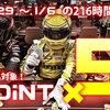 【ポイント5倍!】年末年始の恒例イベント、POINT5 を今年も開催中です!