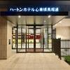 大阪 ハートンホテル心斎橋長堀通 宿泊記