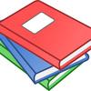 中学受験を控えているあなたに今日から役立つお勧め良書(基礎編)