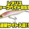 【DUO】高性能ジャークベイトの新サイズ「レアリス ジャークベイト85SP」通販サイト入荷!