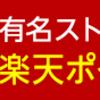 ガトーハラダを小田急オンラインショッピング送料無料でポチッと