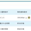 【PONEY】不動産 Oh!Ya 無料資料請求で180,000pt!