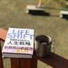 ライフシフト LIFE SHIFT 人生100年時代