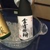 【金雀飲み比べ】金雀飛翔、純米大吟醸&純米吟醸50生酒&純米吟醸しぼりたての味の評価と感想。