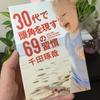 読んでよかった本【30代で頭角を現す69の習慣】千田琢哉さん
