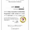 Ruby 技術者認定試験 Gold に合格したお話