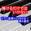 【ピアノ基礎トレ365日チャレンジ】第7週目~挫折!?チャレンジを中止します~