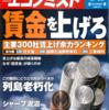 週刊エコノミスト 2013年03月19日号 賃金を上げろ/列島老朽化
