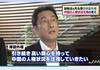 「日本政府の考え方」は、中国政府の手本!